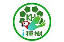愛種樹協會